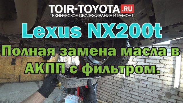 Замена масла в АКПП Lexus NX 200t