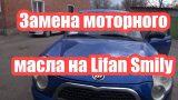 Замена масла в двигателе Lifan Smily