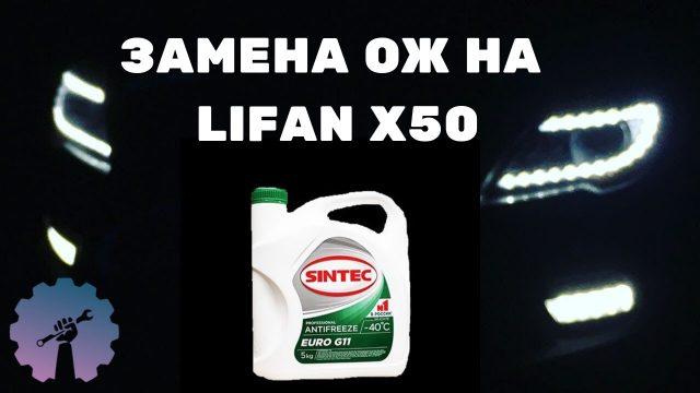 Замена антифриза Lifan X50