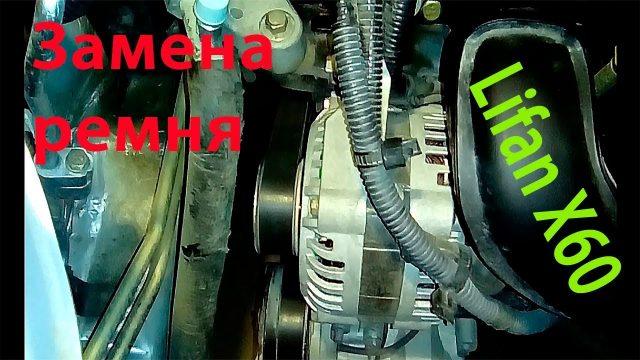 Замена ремня генератора Lifan X60