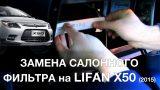 Замена салонного фильтра Lifan X50