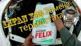 Замена термостата Lifan X60