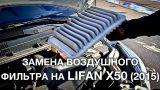 Замена воздушного фильтра Lifan X50