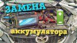 Замена аккумулятора Mazda CX-5