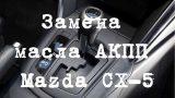 Замена масла в АКПП Mazda CX-5