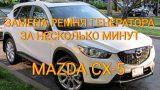 Замена ремня генератора Mazda CX-5