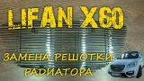 Замена решетки радиатора Lifan X60