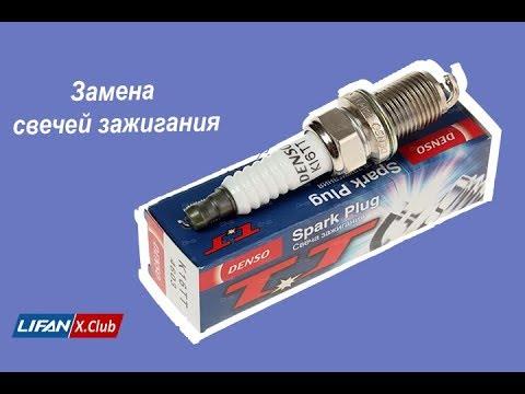 Замена свечей зажигания Lifan X60