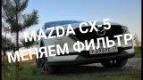 Замена воздушного фильтра Mazda CX-5