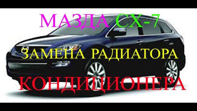 Замена радиатора кондиционера Mazda CX-7