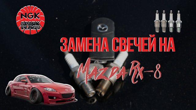 Замена свечей зажигания Mazda RX-8