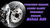 Замена задних тормозных колодок Mazda MPV