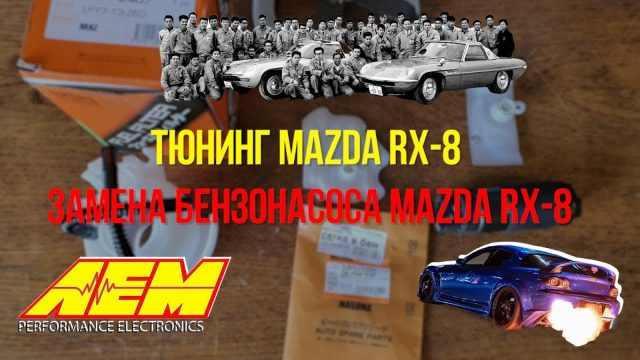 Замена бензонасоса Mazda RX-8