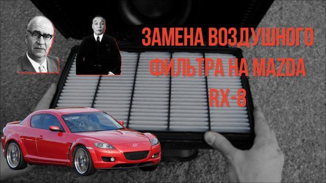 Замена воздушного фильтра Mazda RX-8