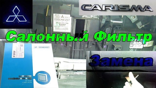 Замена салонного фильтра Mitsubishi Carisma