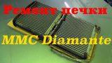 Замена радиатора печки Mitsubishi Diamante