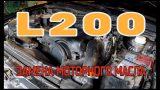 Замена моторного масла Mitsubishi L200