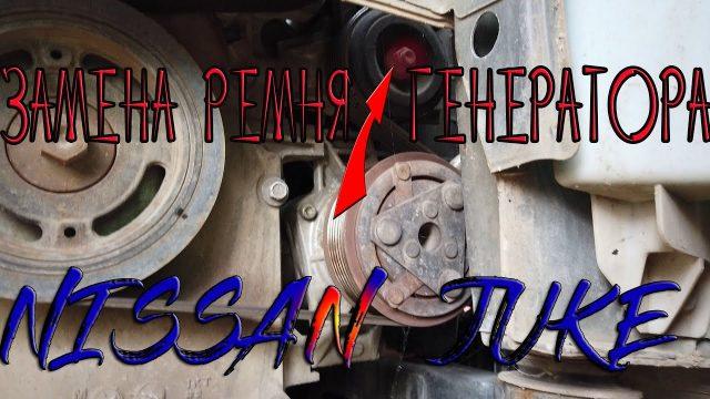 Замена ремня генератора Nissan Juke