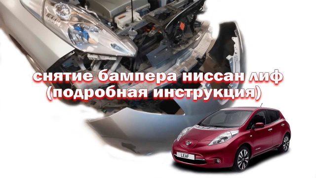 Снятие бампера Nissan Leaf
