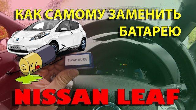 Замена аккумулятора Nissan Leaf