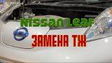 Замена тормозной жидкости Nissan Leaf