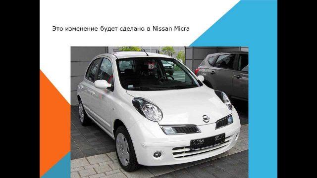 Замена салонного фильтра Nissan Micra