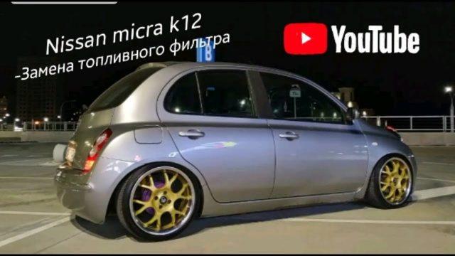 Замена топливного фильтра Nissan Micra