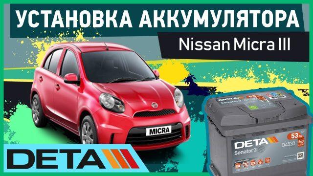 Замена аккумулятора Nissan Micra