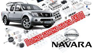 Замена масла в АКПП Nissan Navara