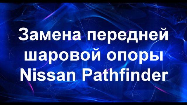 Замена шаровой опоры Nissan Pathfinder