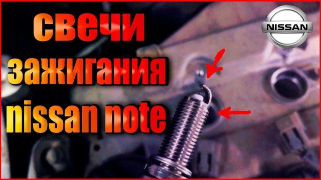 Замена свечей зажигания Nissan Note