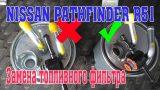Замена топливного фильтра Nissan Pathfinder