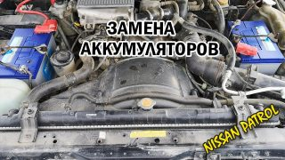 Замена аккумуляторов Nissan Patrol