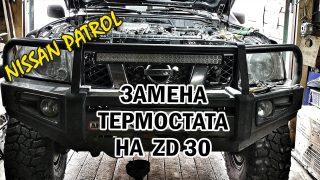 Замена термостата Nissan Patrol